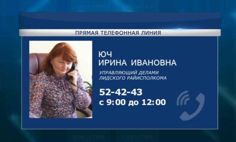 В Лиде в предстоящую субботу, 3 октября, пройдет очередная «прямая телефонная линия