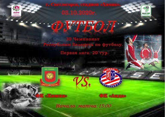Футбольный клуб «Лида» проведет завтра матч 20-го тура чемпионата страны в первой лиге