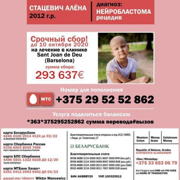 На лечения Алены Стацевич до 10 октября еще нужно собрать почти 35 тысяч евро