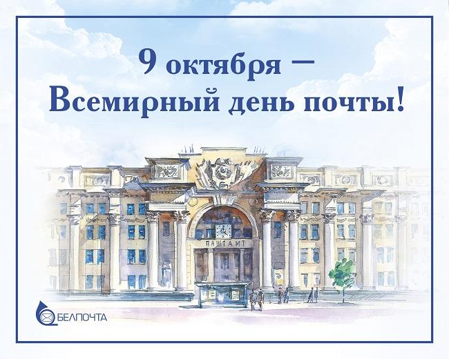 9 октября будут отмечать Всемирный день почты