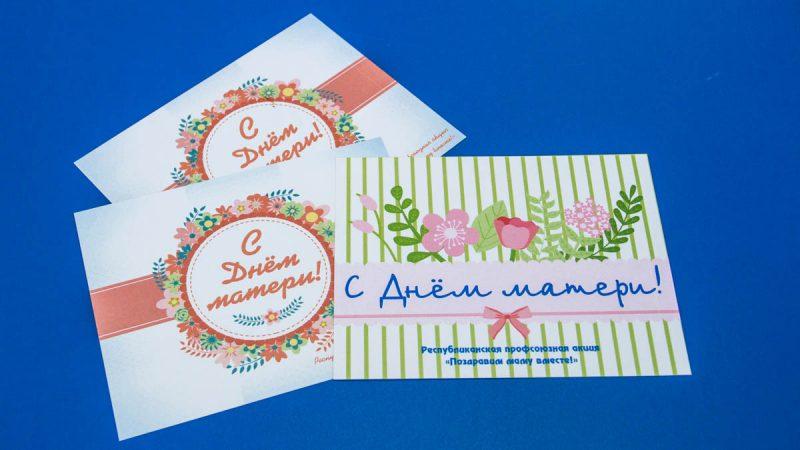 «Белпочта» предлагает бесплатно отправить открытку к Дню матери