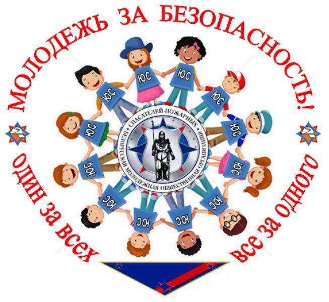 Республиканская акция «Молодежь за безопасность!» по 16 октября продолжается на Лидчине