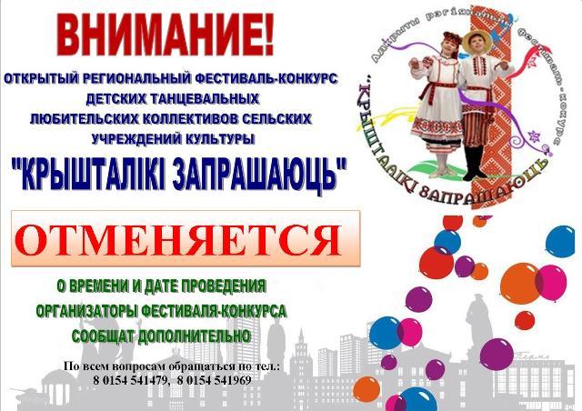 Фестиваль-конкурс «Крышталікі запрашаюць!» не состоится
