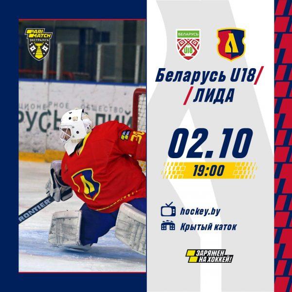 Хоккейный клуб «Лида» сегодня снова сыграет с юниорской сборной Беларуси