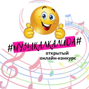 Открытый онлайн-конкурс «#МузыкалкаЛида# – 2020» принимает заявки