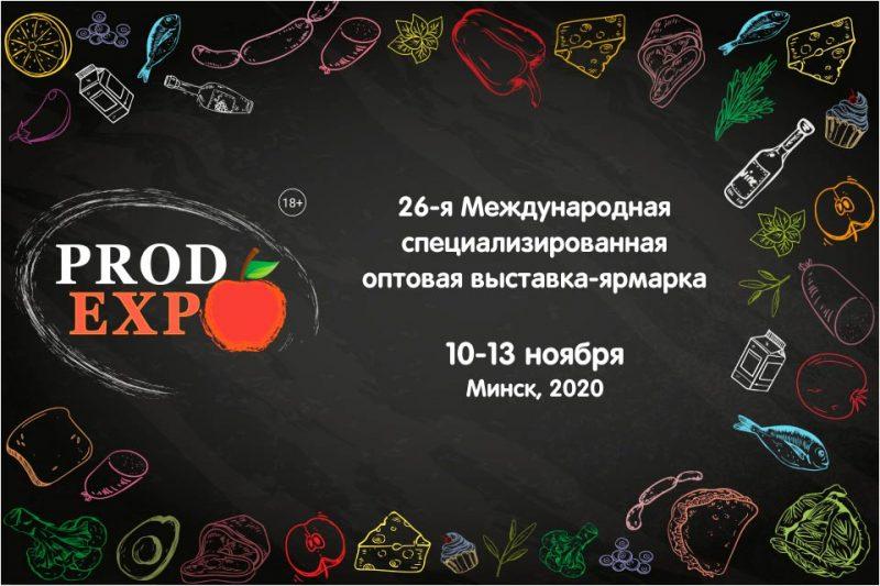 Лидские предприятия принимают участие в выставке «Продэкспо» в Минске