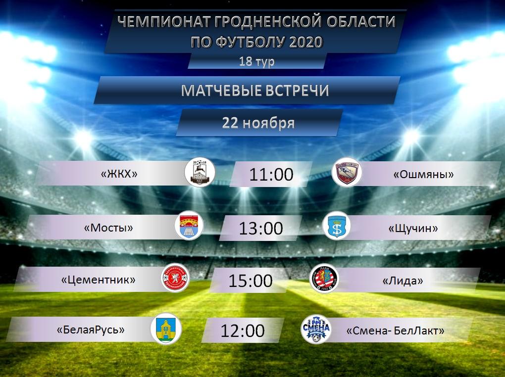 Футбольный клуб «Лида» проведет завтра матч заключительного тура чемпионата страны в первой лиге
