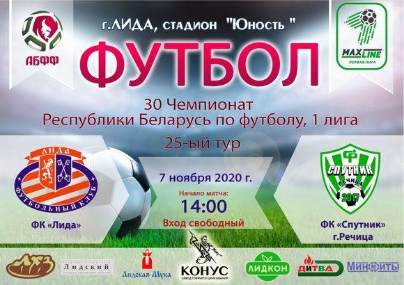 Футбольный клуб «Лида» проведет завтра матч 23-го тура чемпионата страны в первой лиге.
