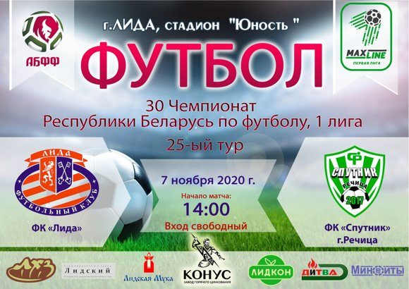 Футбольный клуб «Лида» проведет в субботу, 7 ноября, матч 23-го тура чемпионата страны в первой лиге