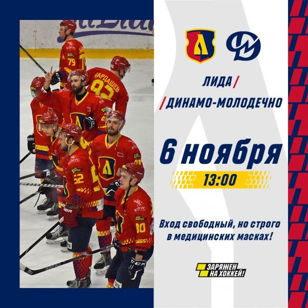 Хоккейный клуб «Лида» во время паузы в чемпионате проведет товарищеский матч