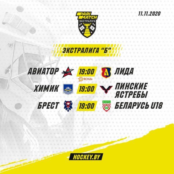 Хоккейный клуб «Лида» проведет сегодня очередной матч чемпионата страны в Эктсралиге «Б»