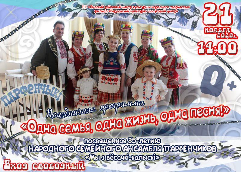 Праздничная программа, посвященная 35-летию народного семейного ансамбля Парфенчиков, пройдет на Лидчине
