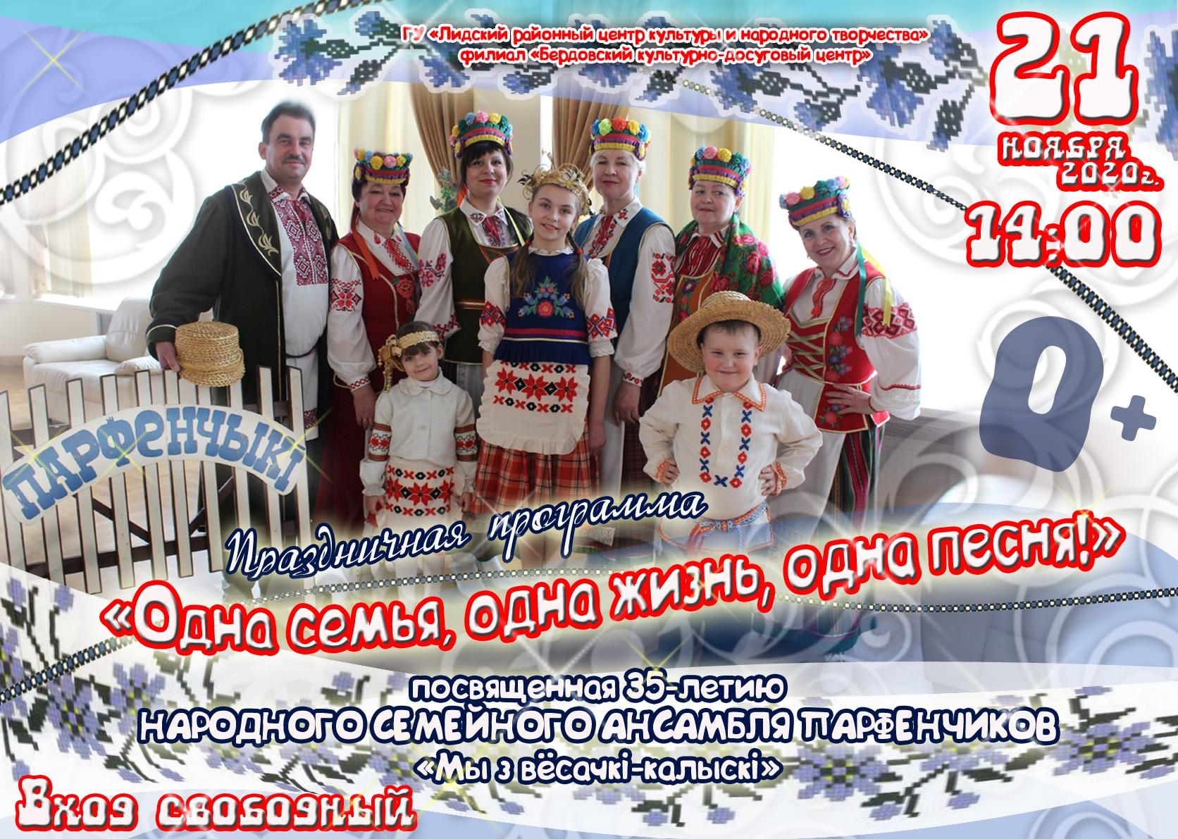 Праздничная программа, посвященная 35-летию народного семейного ансамбля Парфенчиков, пройдет на Лидчине.