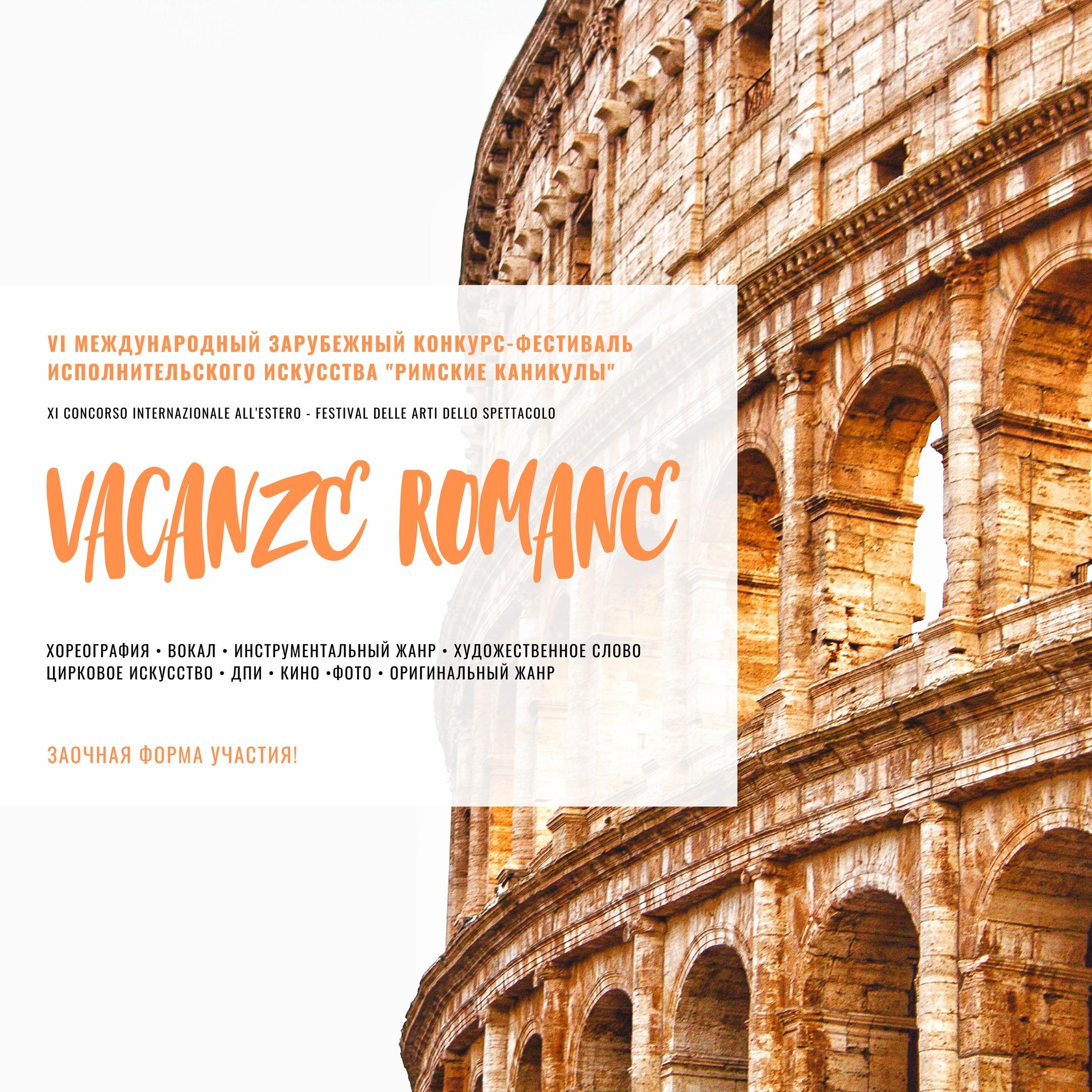 Подведены итоги Международного зарубежного конкурса-фестиваля исполнительского искусства в Риме