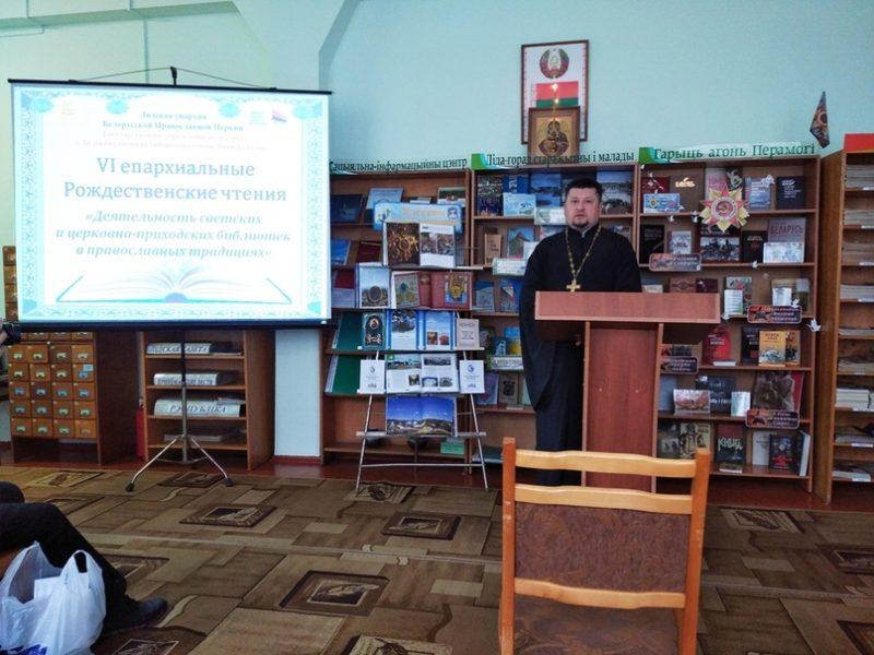 В Лидской городской библиотеке № 4 состоялся семинар «550-летие Жировичской иконы Божией Матери»