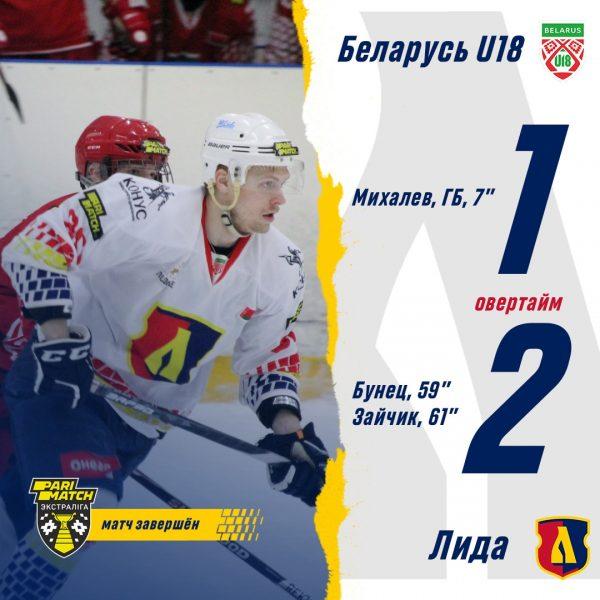 Хоккейный клуб «Лида» в овертайме обыграл юниорскую сборную Беларуси