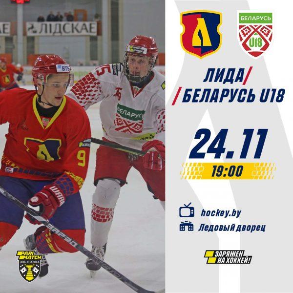 Хоккейный клуб «Лида» проведет сегодня очередной матч чемпионата страны в экстралиге «Б»