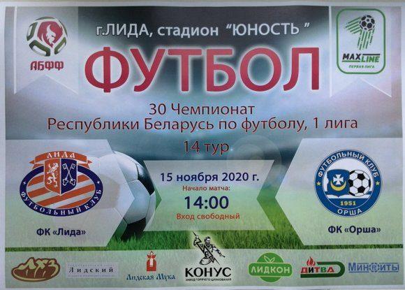 Футбольный клуб «Лида» на своем поле сыграет с «Оршей»