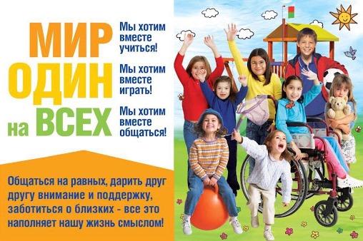 В учреждениях образования Лидского района проходит Неделя толерантности