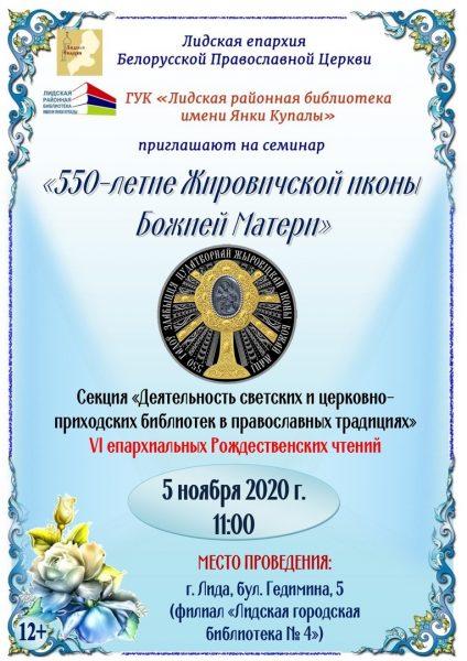 Семинар, посвященный 550-летию Жировичской иконы Божией Матери, состоится в Лиде