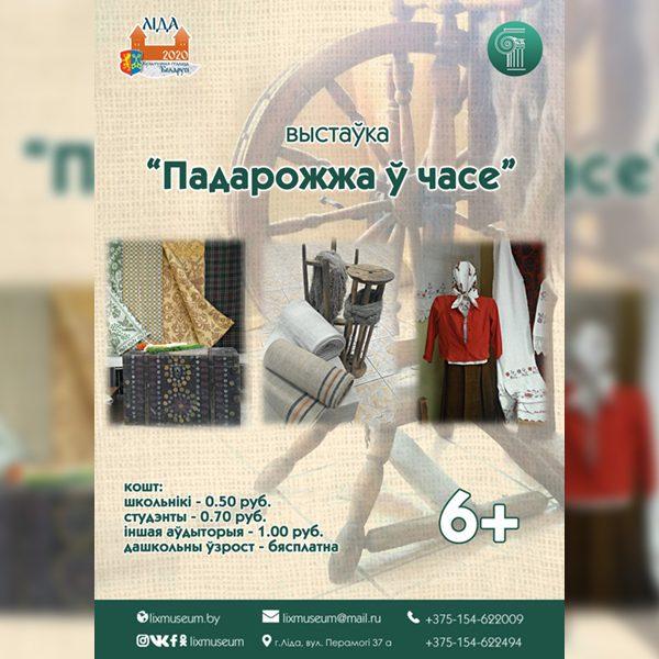 Лидский историко-художественный музей предлагает отправиться в «Путешествие во времени»