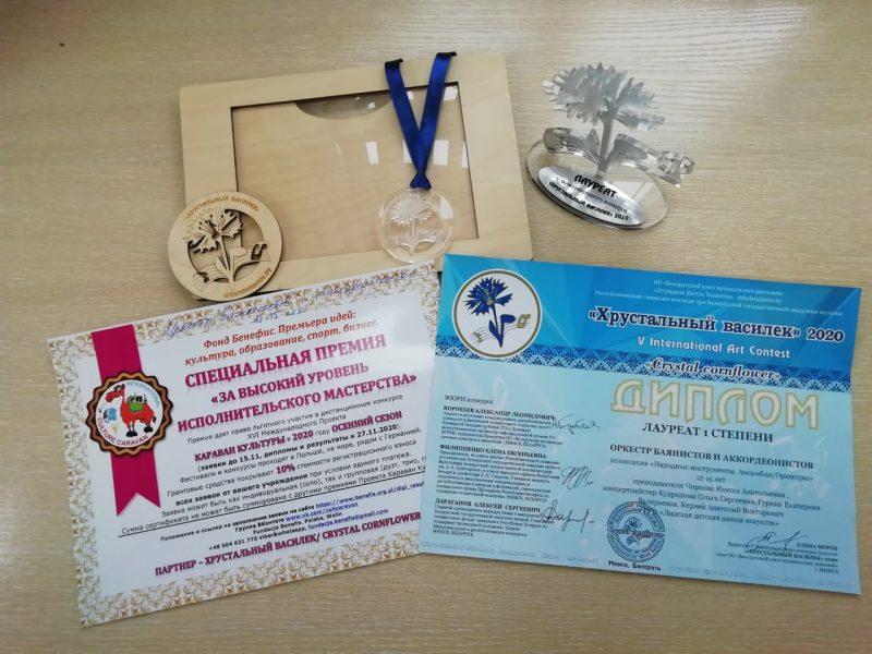 Учащиеся Лидской детской школы искусств успешно выступили на Международном конкурсе «Хрустальный василек»