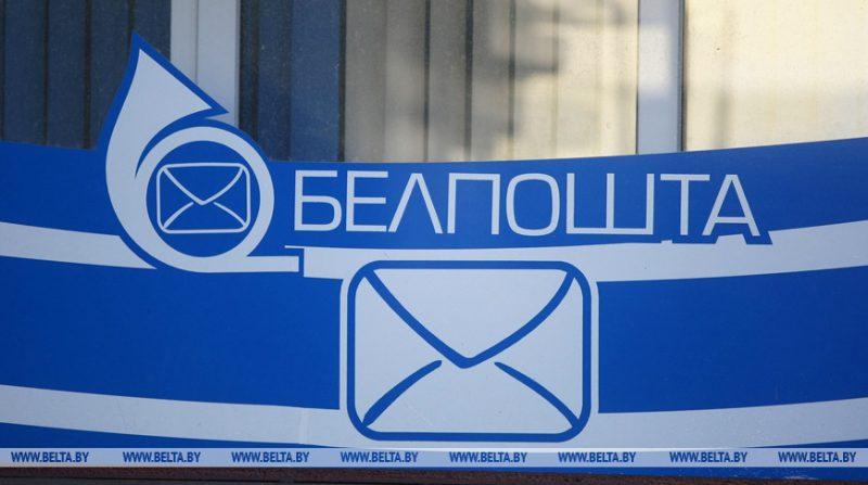 «Белпочта» информирует о режиме работы объектов почтовой связи в праздничные дни