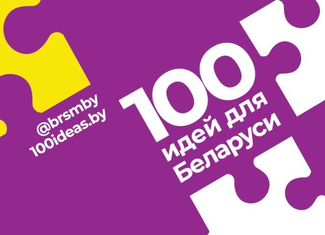 Финал конкурса «100 идей для Беларуси» в Гродненской области пройдет в онлайн-формате