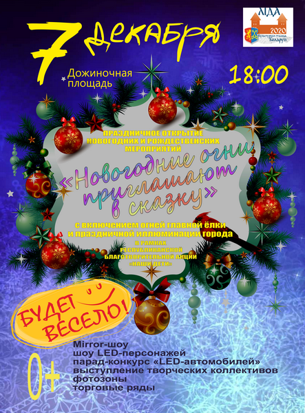 7 декабря в Лиде будет дан старт новогодним и рождественским мероприятиям