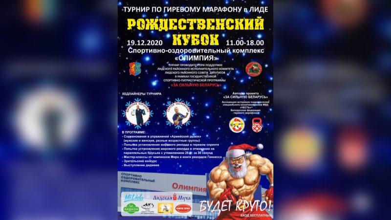 Турнир по гиревому марафону «Рождественский кубок» приглашает всех желающих в качестве участников и зрителей