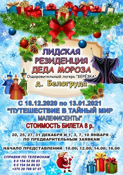 Резиденция Деда Мороза будет работать в Лидском районе