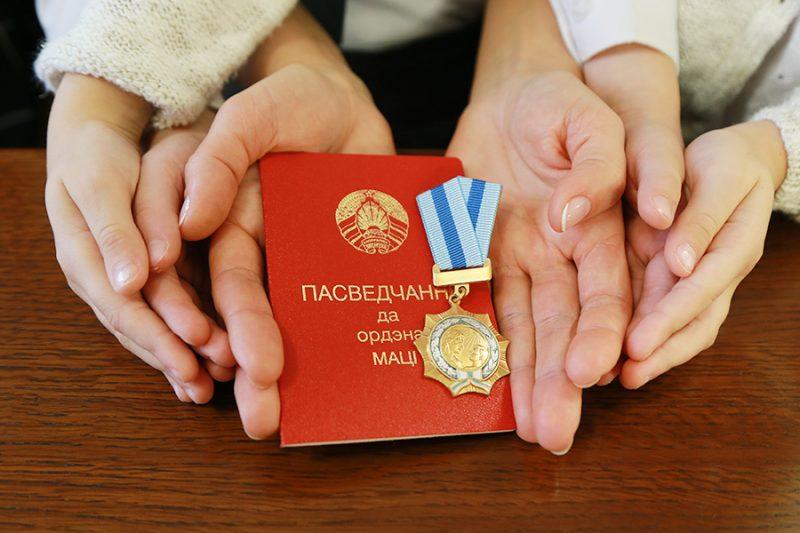 79 жительниц Гомельской, Гродненской и Могилевской областей награждены орденом Матери