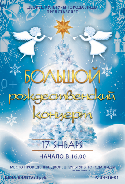 Большой рождественский концерт состоится в Лиде