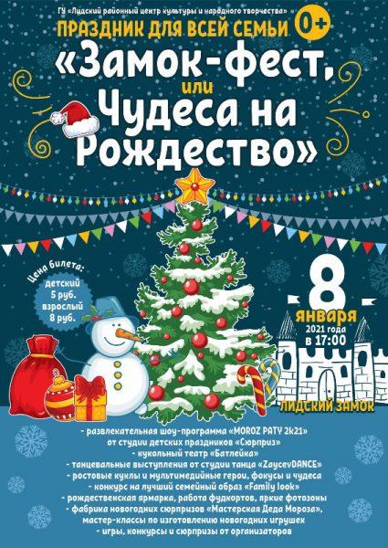 Ряд мероприятий, посвященных празднованию Рождества, пройдут на Лидчине