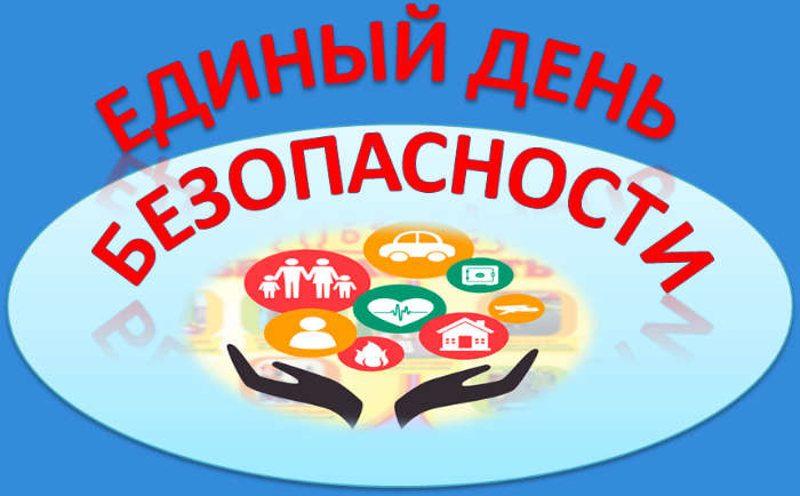 Акция «Единый день безопасности» стартовала на Лидчине