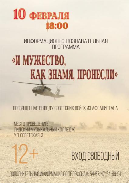 Мероприятие ко дню вывода советских войск из Афганистана состоится в Лиде