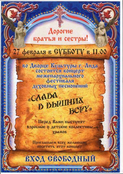Концерт межепархиального фестиваля духовных песнопений «Слава в вышних Богу» состоится 27 февраля в Лиде