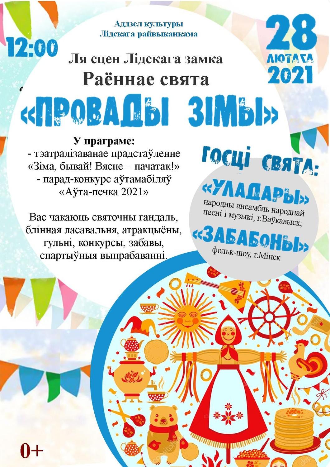Районный праздник «Проводы зимы» состоится 28 февраля у Лидского замка