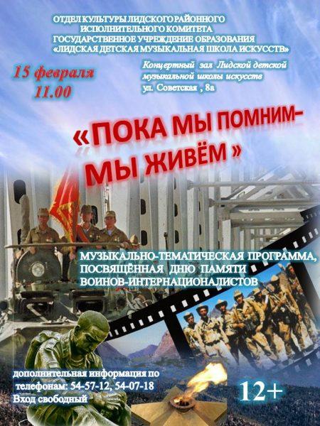 Музыкально-тематическая программа, посвященная Дню памяти воинов-интернационалистов, состоится 15 февраля в Лиде