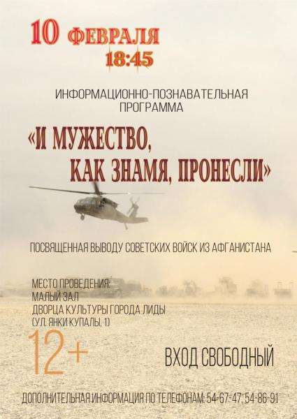 Мероприятие ко Дню вывода советских войск из Афганистана состоится сегодня в Лиде