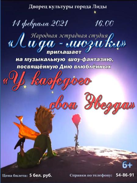 Музыкальная шоу-фантазия состоится 14 февраля во Дворце культуры города Лиды