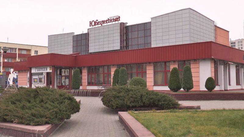 Лидский кинотеатр «Юбилейный» продолжает показывать фильмы