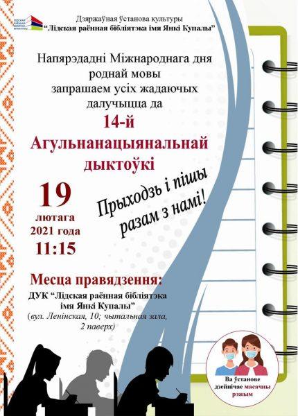 Лидчан приглашают присоединиться к общенациональному диктанту