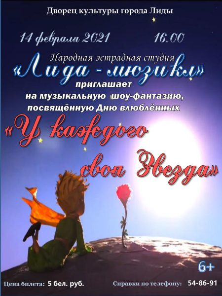 Музыкальная шоу-фантазия состоится в воскресенье, 14 февраля, во Дворце культуры города Лиды