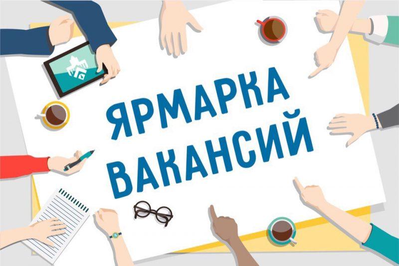 Отдел содействия занятости проведет электронную ярмарку вакансий с организациями Лидского района