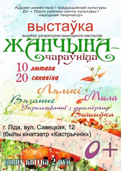 Выставка декоративно-прикладного искусства под названием «Жанчына-чараўніца» работает в Лиде