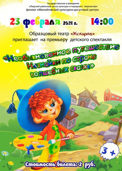 Образцовый театр «Искорка» готовит премьеру детского спектакля