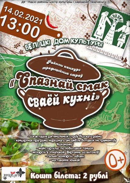 Районный конкурс традиционных блюд «Спазнай смак сваёй кухні» состоится на Лидчне