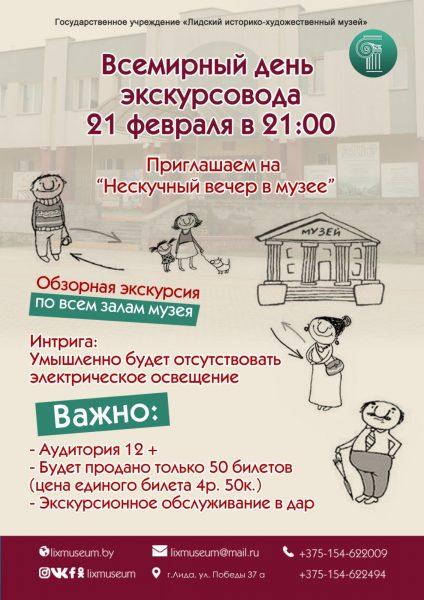 Лидчан приглашают прийти на «Нескучный вечер в музее»