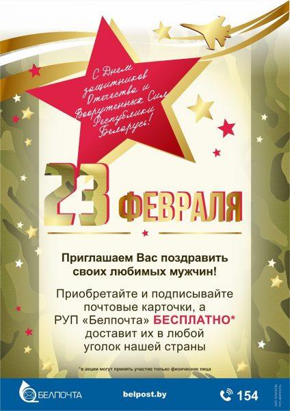 «Белпочта» завтра проведет акцию ко Дню защитников Отечества и Вооруженных Сил Республики Беларусь